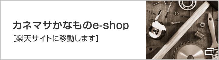 カネマサかなものe-shop